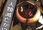 PS Vita「地球防衛軍3 PORTABLE」プロモーションムービー第三弾とTVCM映像を公開