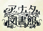iPhone/iPad/Android「アナタ図書館」無料の新章「ラブストーリー編 愛のハロウィン」を配信開始