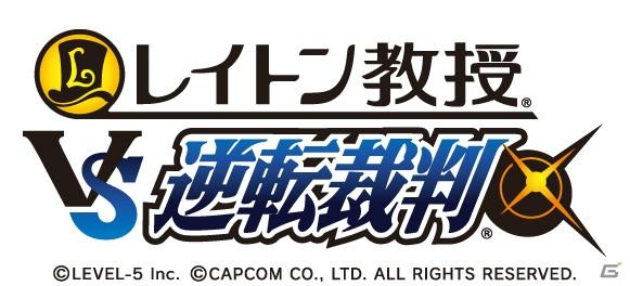 3DS「レイトン教授VS逆転裁判」ダウンロード版が11月29日に同時発売決定!価格はパッケージ版と同じ5,980円(税込)に