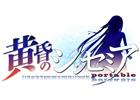 PSP「黄昏のシンセミア portable」発売日が2012年12月27日に変更