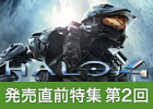 【発売直前特集第2回】Xbox 360「Halo 4」因果の真相に迫るキャンペーンモード、シーズン形式で語られるスパルタンオプスなど多彩なゲームシステムを学ぼう!