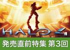 【発売直前特集第3回】Xbox 360「Halo 4」まもなく発売!多種多様な武器・乗り物、ロケーションも紹介!関連商品もしっかりチェック!ゲームソフトのプレゼントも!