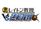 3DS「レイトン教授VS逆転裁判」ゲームタイトルで初となるLINE公式アカウント開始