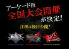 アークシステムワークス、AC版「ブレイブルー」「ギルティギア」「P4U」の3タイトルを使用した格闘ゲーム全国大会の開催を発表