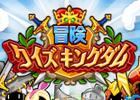 ソーシャルクイズRPG「冒険クイズキングダム」が30万ダウンロードを突破