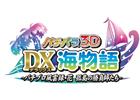 3DS「パチパラ3D デラックス海物語 ~パチプロ風雲録・花 孤島の勝負師たち~」ゲーム内容がチェックできる最新プロモーションビデオが公開