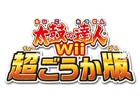 「バンダイナムコライブTV ゲームWednesday」12月12日放送では「太鼓の達人Wii 超ごうか版」を特集!松本プロデューサーが登場