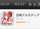 mixi「幽☆遊☆白書~100%中の100%バトル~」がmixiゲームのモバイル版ランキングで1位、iOS「召喚アルカディア」もApp Storeでの配信から7日目で無料ランキング1位を獲得
