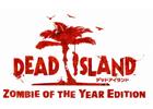 PS3/Xbox 360「デッドアイランド:ゾンビ オブ ザ イヤー エディション」ニコニコゲーム実況チャンネルにて生実況放送が決定