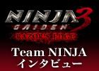 NINJA GAIDENらしい「孤高の忍者アクションゲーム」を目指してすべてを妥協なく盛り込んだ開発ができた―開発期間は約半年!?Wii U「NINJA GAIDEN 3:Razor's Edge」Team NINJAインタビュー