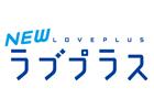 3DS「NEWラブプラス」のダウンロード版がニンテンドーeショップにて12月27日より配信決定