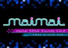 Hiro氏をはじめとしたセガのサウンドクリエイターによる「maimai SEGA Sounds Vol.2 -アダルト・ヒーリング・パック-」がiTunes Store、Amazon MP3などで配信開始