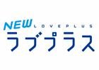 3DS「NEWラブプラス」ダウンロード版がニンテンドーeショップで本日12月27日より配信開始
