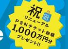 PlayStation3のPlayStation Storeをリニューアル―総額1,000万円相当のPSNチケットが当たる記念キャンペーンを実施