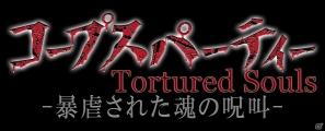 戦慄の恐怖が描かれるOVA「コープスパーティー Tortured Souls ―暴虐された魂の呪叫―」に出演する下野紘さん、今井麻美さんらキャスト5名にインタビュー!