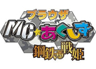 PC「MC☆あくしず 鋼鉄の戦姫」本日1月25日より「mixiゲーム」にてサービス開始
