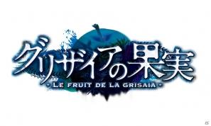 """【ギャルゲー一本釣り!!】第18回は「グリザイアの果実 -LE FRUIT DE LA GRISAIA-」を紹介!""""世界に刃向かう、6つの果実。"""""""