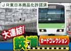 実際の鉄道写真を使ったソーシャルゲーム「大連結!鉄道カードコレクション!」がMobageにて配信開始