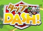 傾けるだけのかんたん操作!片手で遊べるiOS用お手軽シューティングゲーム「タップDASH!」プレイレポート