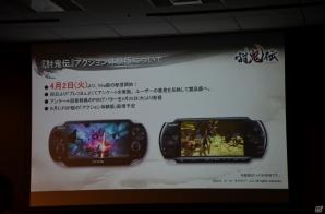 発売日が6月27日に決定&PS Vitaの体験版は4月2日より配信!一足早く鬼の討伐も楽しめたPS Vita/PSP「討鬼伝」クローズド体験会レポート
