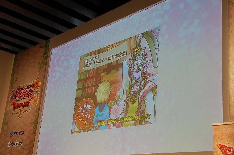 開発のエピソードから今後の展開も語られた「ドラゴンクエストX 春祭り」開発者ステージの模様をお届け
