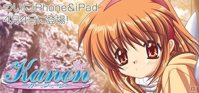 iOS「Kanon 全年齢対象版」ビジュアルアーツアプリポータルにて4月4日より配信開始