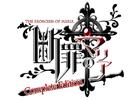 PC「断罪のマリア~THE EXORCISM OF MARIA~ディレクターズカット版」のタイトルが「断罪のマリアComplete Edition」に変更