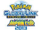 「ポケモングローバルリンク ジャパンカップ2013」のエントリー受付がスタート!開催を記念したCギアスキンのプレゼントも