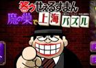 「笑ゥせぇるすまん」の世界観を再現した「笑ゥせぇるすまん 魔の巣で上海パズル」がPlayStaion Mobileに登場
