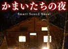 デバイスに合わせて遊びやすい環境が作られたiOS「かまいたちの夜 Smart Sound Novel」プレイインプレッション