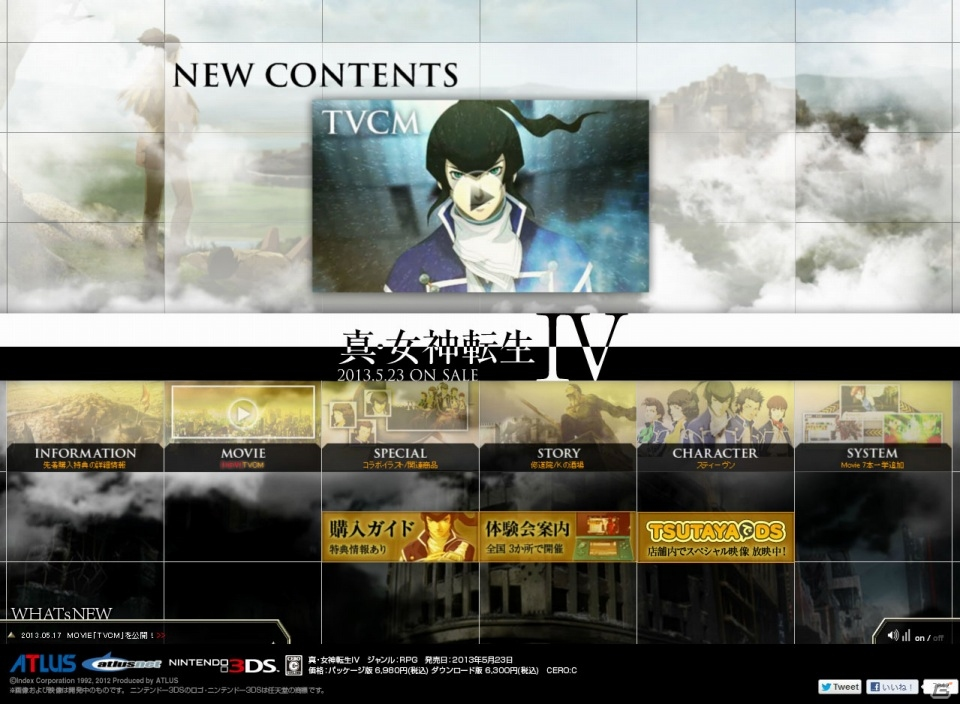 3DS「真・女神転生IV」公式サイトにて東名阪で放送されているTVCMが公開|Gamer