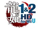セガのWii U参入タイトル第一弾!オリジナル機能を多数追加した「龍が如く 1&2 HD for Wii U」が8月8日に発売