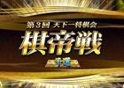AC「日本将棋連盟公認 天下一将棋会2」にて「第3回天下一将棋会 棋帝戦」が開催