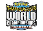 世界を目指す熱いバトルを目撃せよ!「ポケモンワールドチャンピオンシップス2013」日本代表決定大会のネット中継が決定