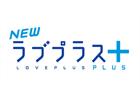 「ラブプラス」シリーズ最新作となる3DS「NEWラブプラス+」の制作が決定!公式サイトもオープン