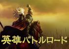 3DS版ならではの新要素を含む「信長の野望」&「三國志」のゲーム内容を紹介!