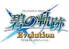 PS Vita「英雄伝説 碧の軌跡 Evolution」が2014年に発売決定!特務支援課のメンバー6人が勢ぞろいのティザームービーが公開