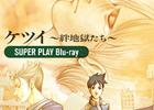 PS3版「ケツイ 絆地獄たち EXTRA」限定版特典のドキュメンタリー映像公開!
