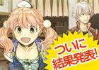 PS3「エスカ&ロジーのアトリエ ~黄昏の空の錬金術士~」キャラクター人気投票の結果発表!1位に輝いたのは…!?