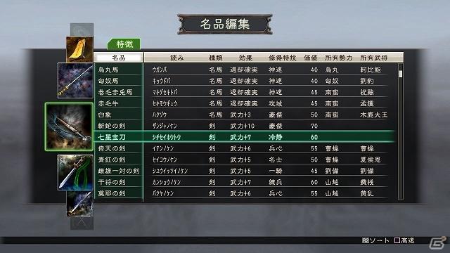 PS3/PS Vita/Wii U「三國志12 with パワーアップキット」新シナリオ・新兵科や編集機能を公開―オンライン対戦は前作とのマッチングにも対応