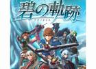 「閃の軌跡」発売記念!PSP「英雄伝説 碧の軌跡」ベスト版が2013年10月10日に発売決定
