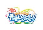 iOS/Android「フレッシュ☆ゴルフ 青空いんぱくと!!」1周年イベント第2弾!「ドラゴン」や「射的」で有料ダイヤなどを獲得できるイベントが開催
