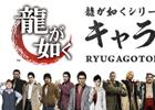 「龍が如く」シリーズ キャラクター総選挙の結果は8月18日の新宿アルタビジョンで発表―「龍が如く」シリーズに関するサプライズ発表も!?