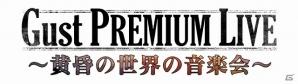 8月29日には全8組のアーティストが出演する<br />「ガストプレミアムライブ~黄昏の世界の音楽会~」<br />の開催が決定。