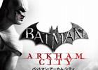アーカムシリーズ2作をセットにしたPS3/Xbox 360「バットマン:アーカム・ツインパック」2,980円の低価格になって10月10日に発売