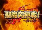 GREE/mixi「ビックリマン」全ユーザーが2大勢力に分かれて大決戦!リアルタイムバトルイベント「聖魔究極戦~炎の章~」開催中