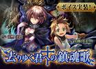 Mobage「神撃のバハムート」新たなキャラクターボイスに緒方恵美さんをはじめとする計4名を起用!イベント「去りゆく君への鎮魂歌」が開始