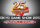 アークシステムワークス、東京ゲームショウ2013にて「ブレイブルー クロノファンタズマ」「月英学園-kou-」など9作品を出展