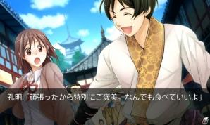 PSP版のアフターストーリーも収録したAndroid版「三国恋戦記~オトメの兵法!~」の配信がスタート