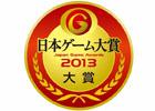 「日本ゲーム大賞 2013」年間作品部門の大賞が3DS「とびだせ どうぶつの森」に決定!「ゲームデザイナーズ大賞2013」&「経済産業大臣賞」も同時発表